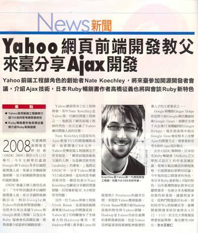 Taiwan magazine iTHome article